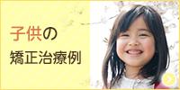 子供の矯正治療例